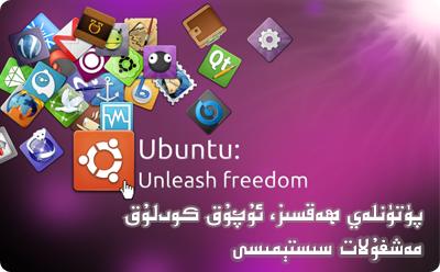 ئۇبۇنتۇ (Ubuntu) دېگەن نېمە؟